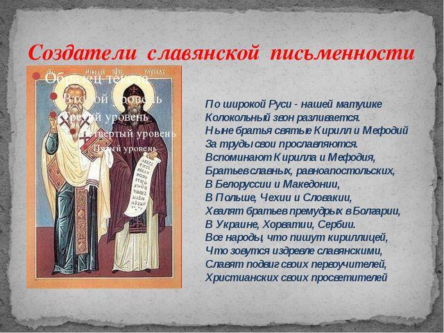 Создатели славянской письменности По широкой Руси - нашей матушке Колокольный...