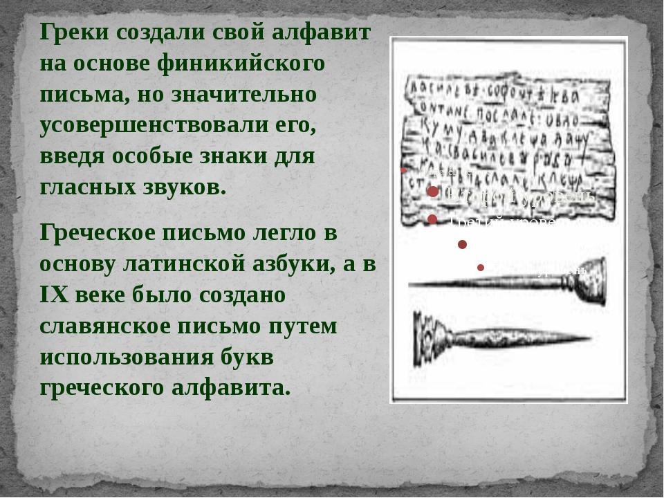 Греки создали свой алфавит на основе финикийского письма, но значительно усо...