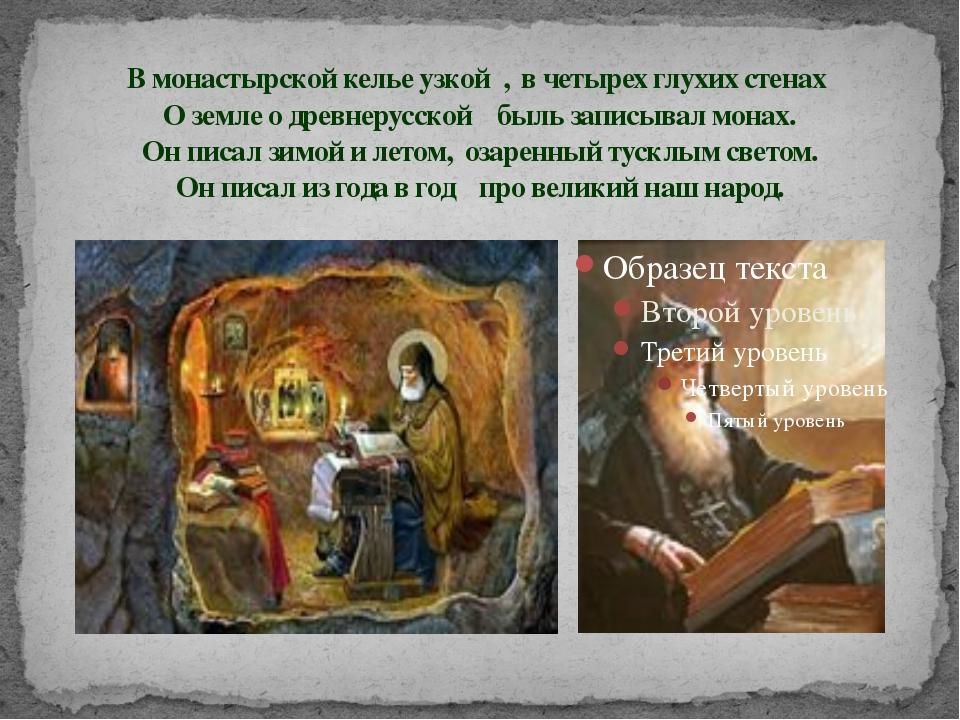 В монастырской келье узкой , в четырех глухих стенах О земле о древнерусской...