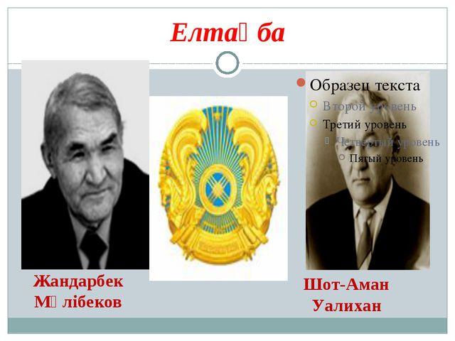 Елтаңба Шот-Аман Уалихан Жандарбек Мәлібеков