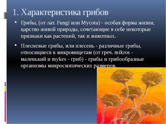 1. Характеристика грибов Грибы, (от лат. Fungi или Mycota) - особая форма жи...