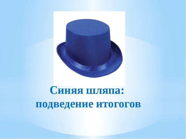 Синяя шляпа: подведение итогогов