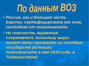 Россия, как и большая часть Европы, сертифицирована как зона, свободная от по