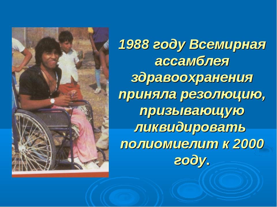 1988 году Всемирная ассамблея здравоохранения приняла резолюцию, призывающую...