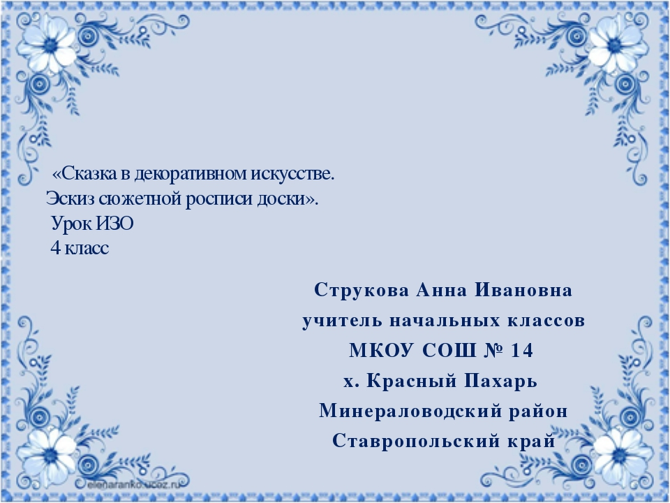Струкова Анна Ивановна учитель начальных классов МКОУ СОШ № 14 х. Красный Пах...