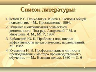 Список литературы: 1.Немов Р.С. Психология. Книга 1: Основы общей психологии.