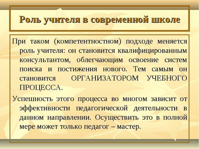 Роль учителя в современной школе При таком (компетентностном) подходе меняетс...