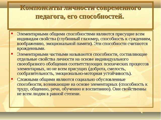 Компоненты личности современного педагога, его способностей. Элементарными об...