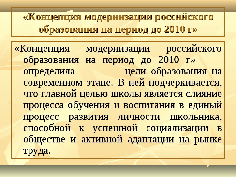 «Концепция модернизации российского образования на период до 2010 г» «Концепц...