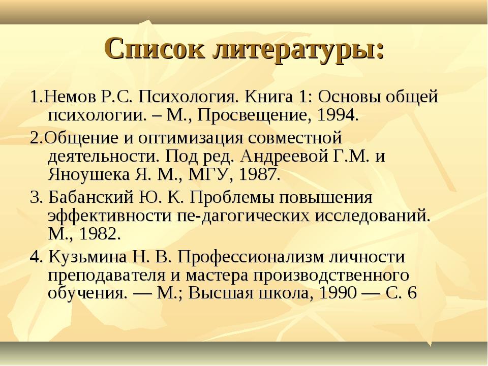 Список литературы: 1.Немов Р.С. Психология. Книга 1: Основы общей психологии....