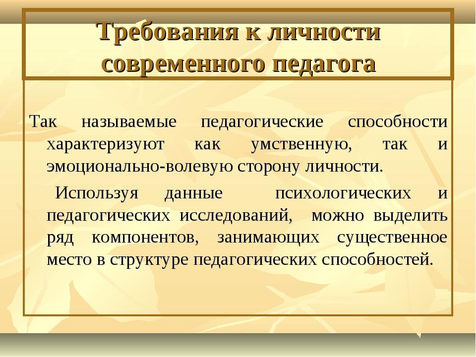 Требования к личности современного педагога Так называемые педагогические спо...