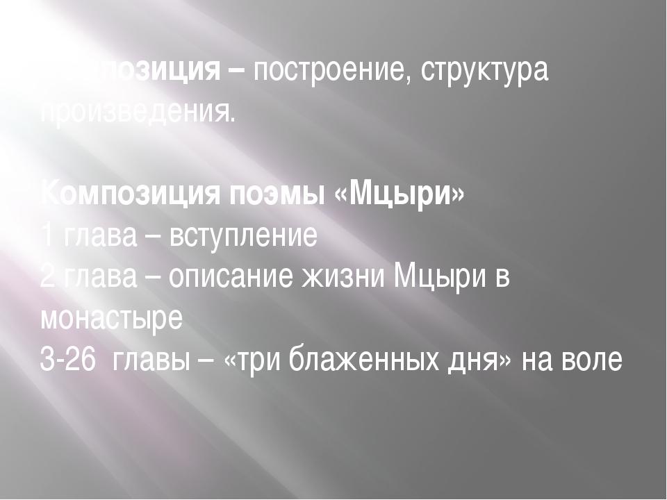 Композиция – построение, структура произведения. Композиция поэмы «Мцыри» 1 г...