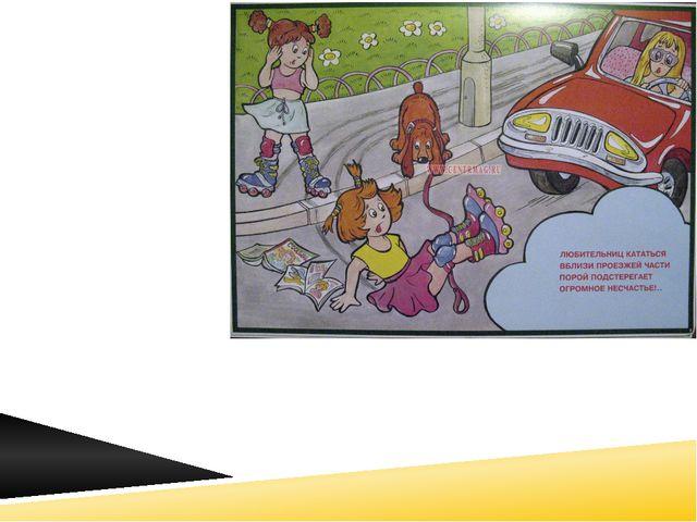 Проблема современного общества - проблема детской безопасности дорожного движ...