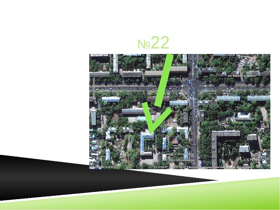 Схема безопасного подхода к школе №22