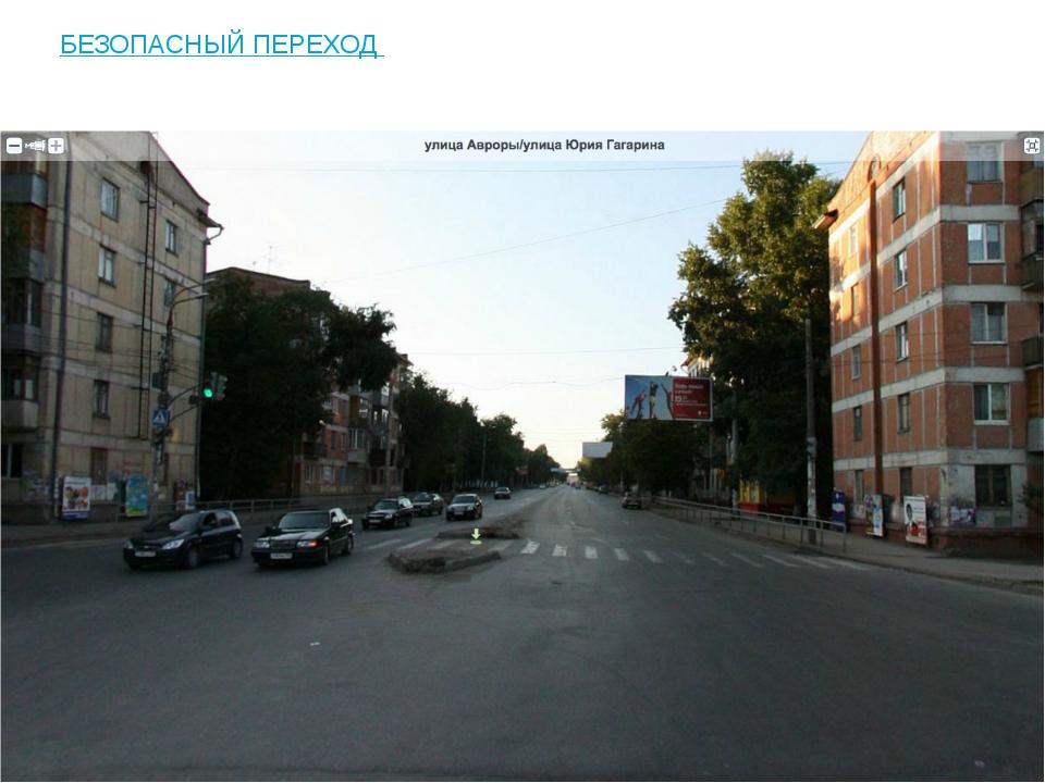 БЕЗОПАСНЫЙ ПЕРЕХОД : переходить ул. Авроры нужно в предназначенных местах. Не...