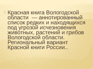Красная книга Вологодской области — аннотированный список редких и находящих