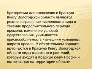 Критериями для включения в Красную Книгу Вологодской области являются резкое