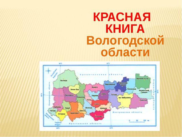 КРАСНАЯ КНИГА Вологодской области