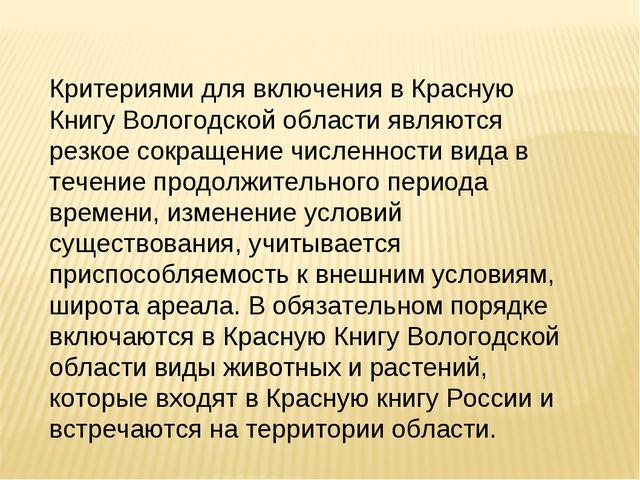 Критериями для включения в Красную Книгу Вологодской области являются резкое...