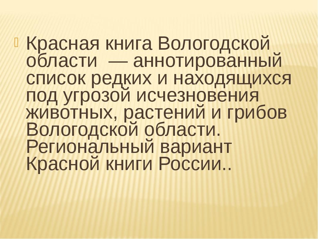Красная книга Вологодской области — аннотированный список редких и находящих...