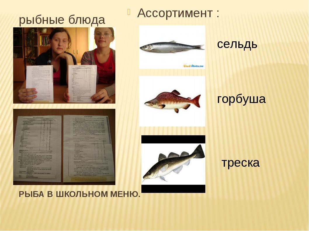 РЫБА В ШКОЛЬНОМ МЕНЮ. Ассортимент : рыбные блюда сельдь горбуша треска