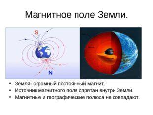 Магнитное поле Земли. Земля- огромный постоянный магнит. Источник магнитного