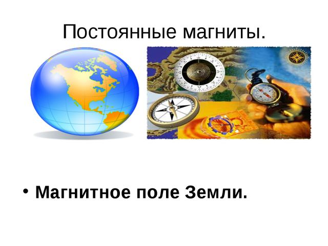 Постоянные магниты. Магнитное поле Земли.
