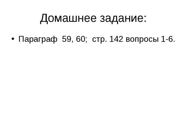 Домашнее задание: Параграф 59, 60; стр. 142 вопросы 1-6.