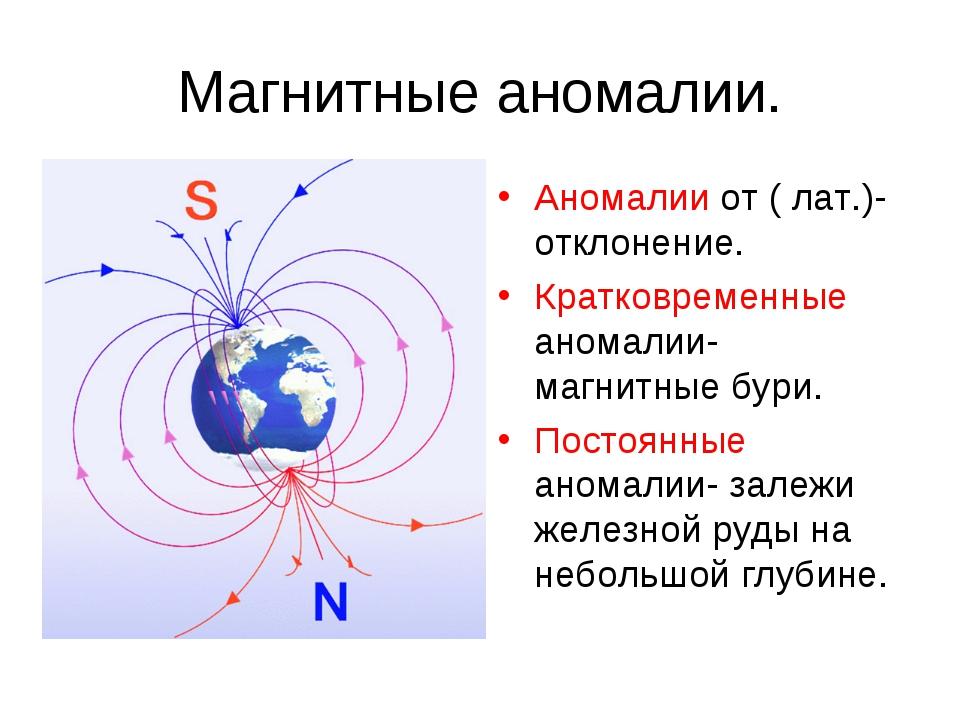 Магнитные аномалии. Аномалии от ( лат.)-отклонение. Кратковременные аномалии-...