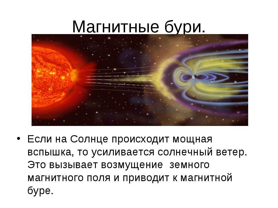 Магнитные бури. Если на Солнце происходит мощная вспышка, то усиливается солн...