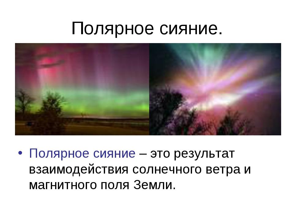 Полярное сияние. Полярное сияние – это результат взаимодействия солнечного ве...