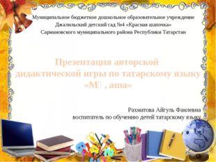 Муниципальное бюджетное дошкольное образовательное учреждение Джалильский де