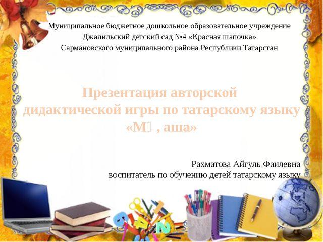 Муниципальное бюджетное дошкольное образовательное учреждение Джалильский де...