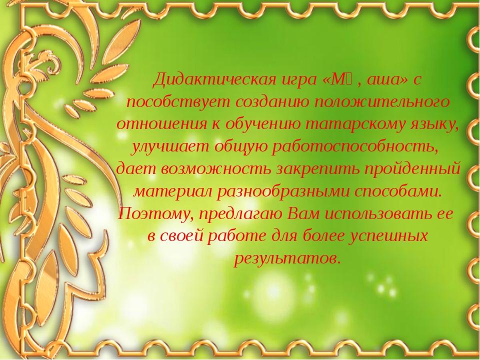 Дидактическая игра «Мә, аша» с пособствует созданию положительного отношения...