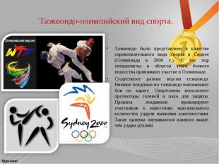 Таэквондо-олимпийский вид спорта. Таэквондо было представлено в качестве соре
