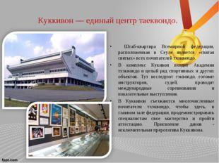 Куккивон — единый центр таеквондо. Штаб-квартира Всемирной федерации, располо