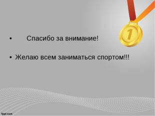 Спасибо за внимание! Желаю всем заниматься спортом!!!