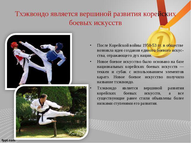 Тхэквондо является вершиной развития корейских боевых искусств После Корейско...