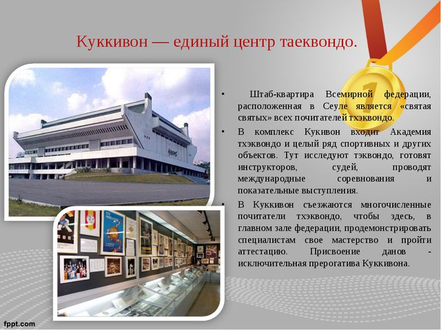 Куккивон — единый центр таеквондо. Штаб-квартира Всемирной федерации, располо...