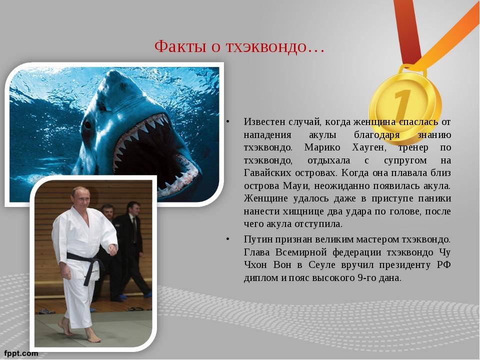 Факты о тхэквондо… Известен случай, когда женщина спаслась от нападения акулы...