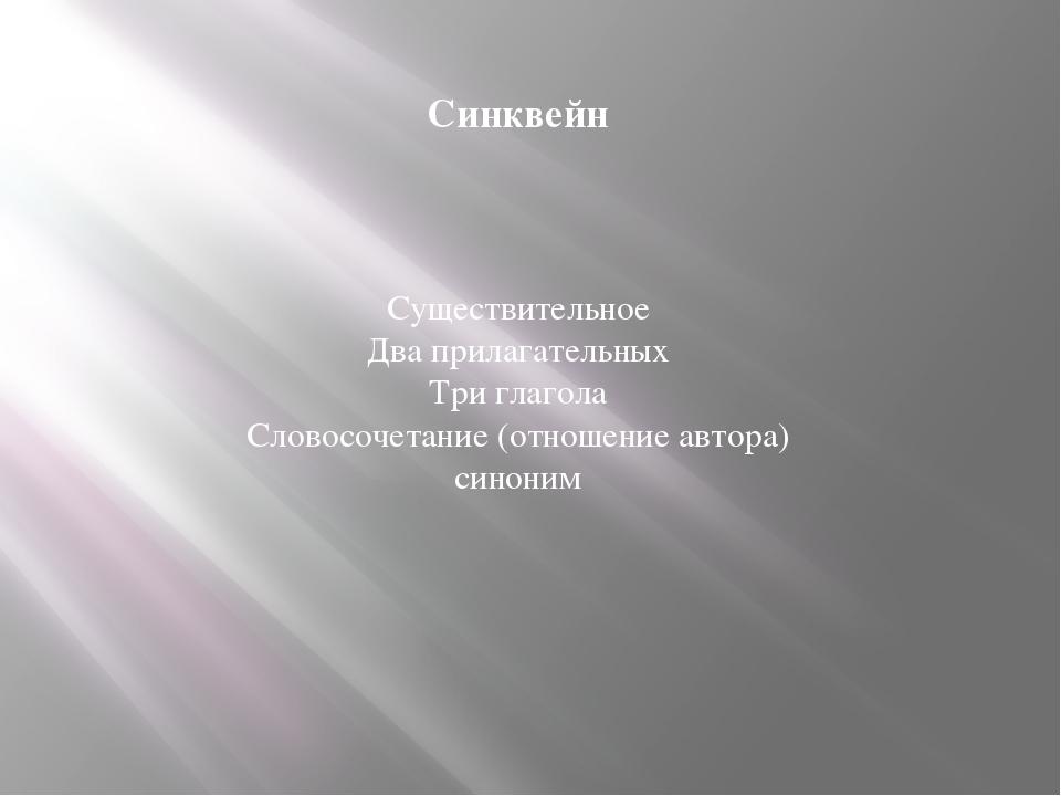 Синквейн Существительное Два прилагательных Три глагола Словосочетание (отнош...