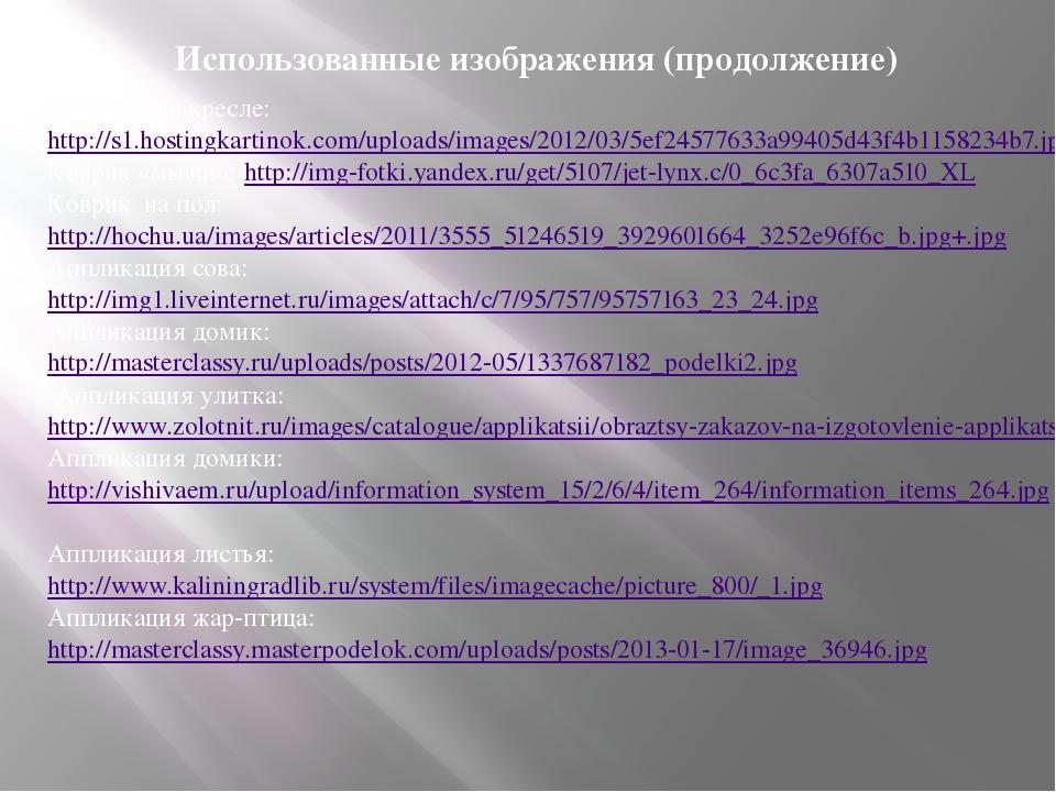 Использованные изображения (продолжение) Подушка на кресле: http://s1.hosting...