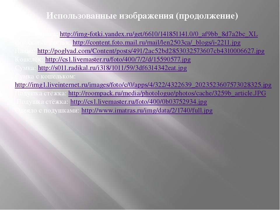 Использованные изображения (продолжение) Панно курица: http://img-fotki.yande...