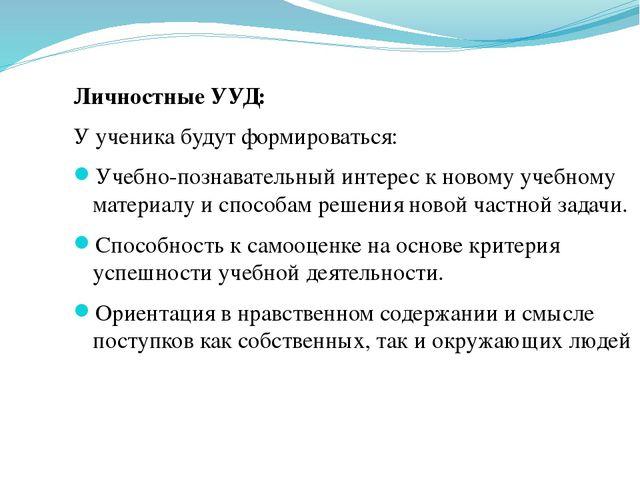 Личностные УУД: У ученика будут формироваться: Учебно-познавательный интерес...