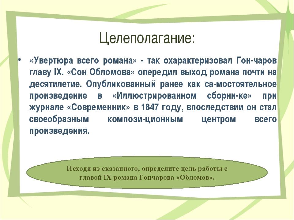Целеполагание: «Увертюра всего романа» - так охарактеризовал Гончаров главу...