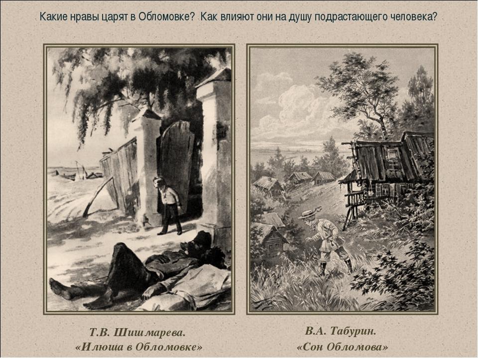Т.В. Шишмарева. «Илюша в Обломовке» В.А. Табурин. «Сон Обломова» Какие нравы...