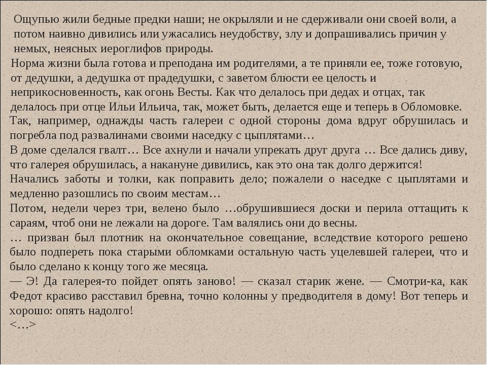 Ощупью жили бедные предки наши; не окрыляли и не сдерживали они своей воли, а...