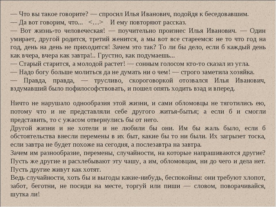 — Что вы такое говорите? — спросил Илья Иванович, подойдя к беседовавшим. — Д...