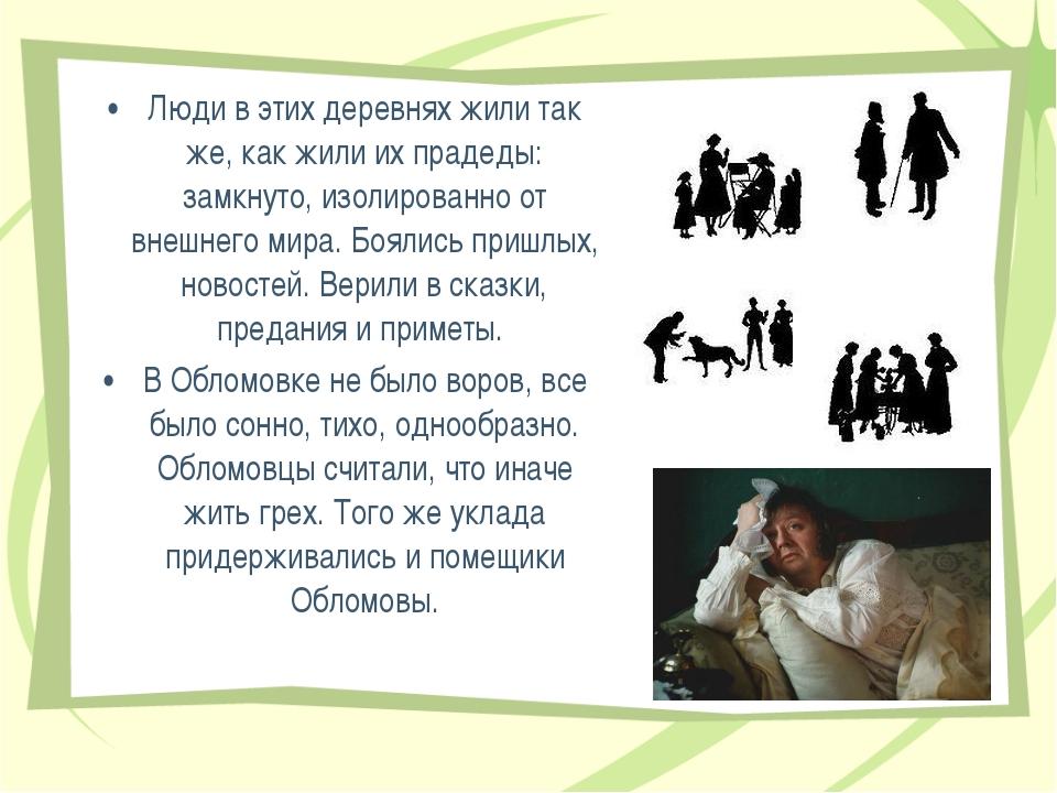 Люди в этих деревнях жили так же, как жили их прадеды: замкнуто, изолированно...