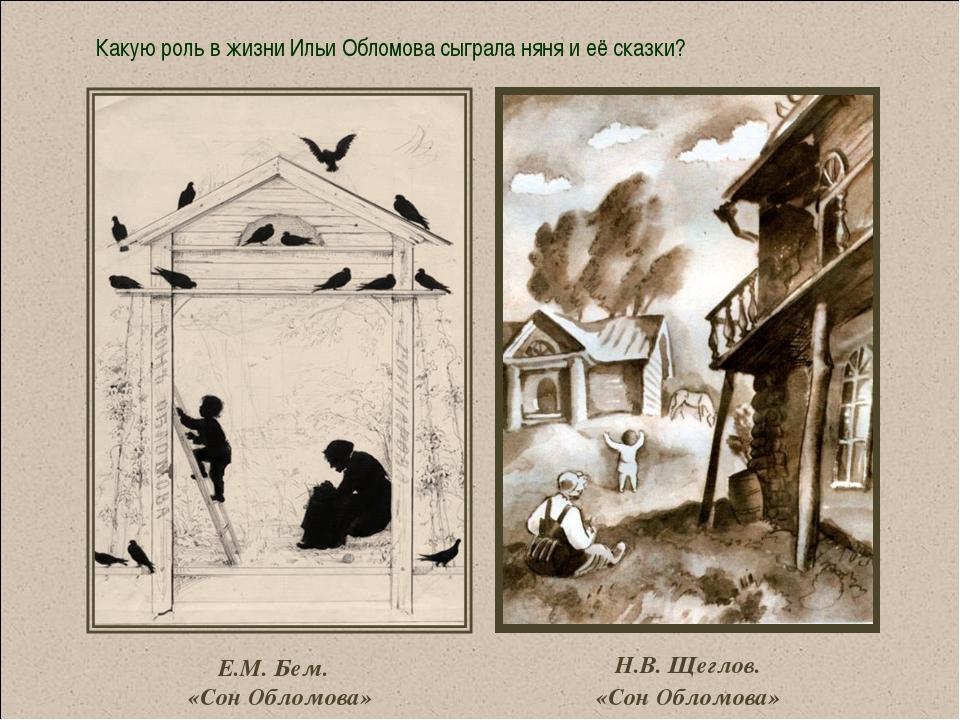 Е.М. Бем. «Сон Обломова» Н.В. Щеглов. «Сон Обломова» Какую роль в жизни Ильи...